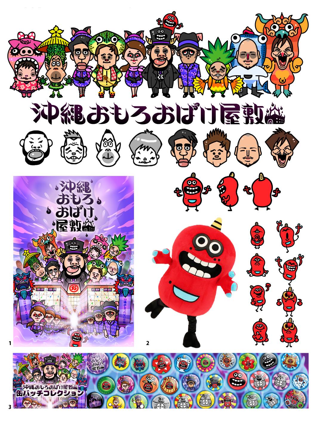 yoshimoto_1